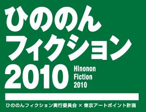 ひののんフィクション 2010