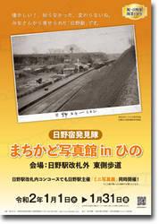 日野駅開業130年「まちかど写真館inひの」開催