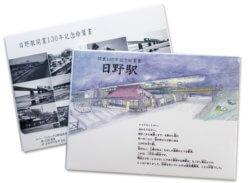 日野駅開業130年記念絵葉書