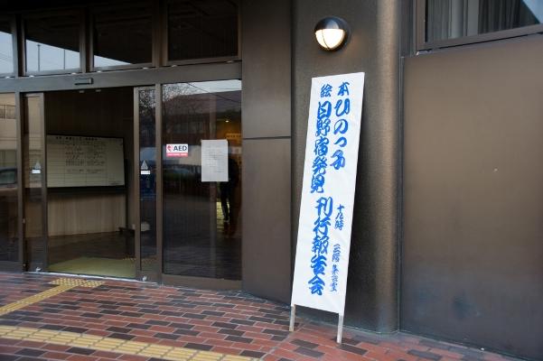 須永克彌氏書の立看板