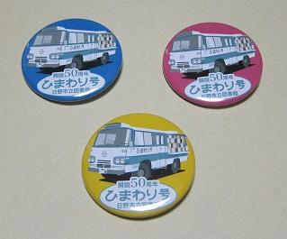 ひまわり号特製缶バッジ