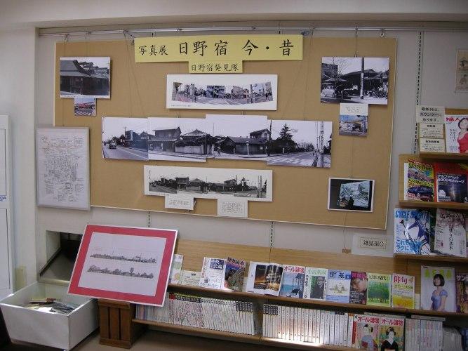 日野図書館内で「日野宿 今・昔」ミニ写真展開催中