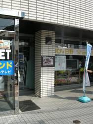 Jcom→ジェイコム日野