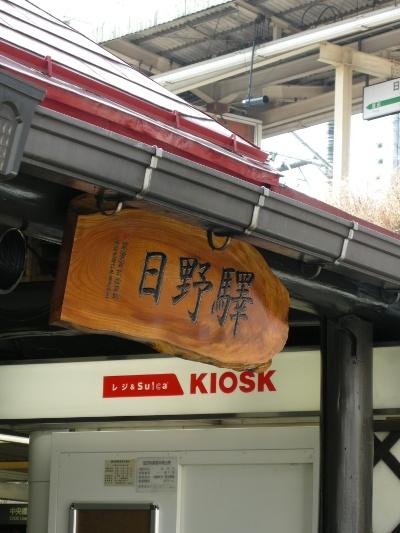 完成して日野駅に設置された看板