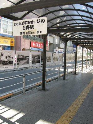日野駅東歩道(北側)