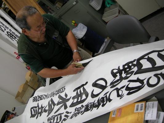 毎回立て看板制作(江戸文字)を担当する須永さん(森町在住)!