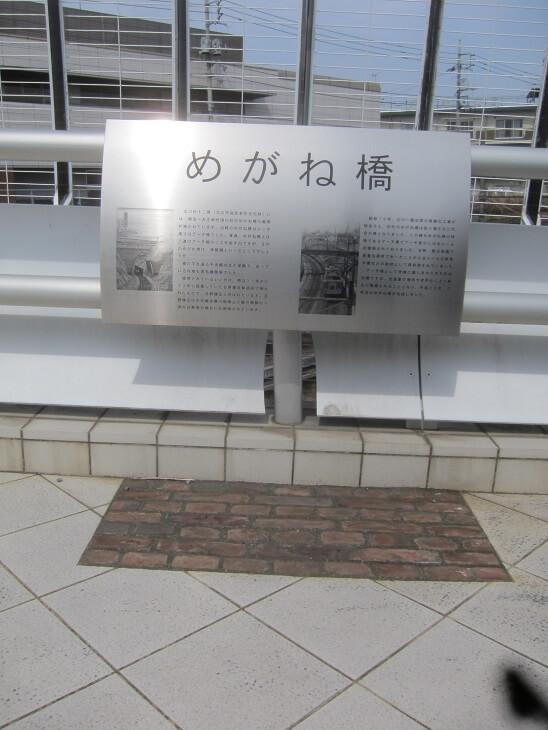 めがね橋記念版(日野煉瓦が埋め込まれていた)