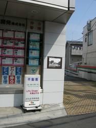 清水組 -日野駅前-