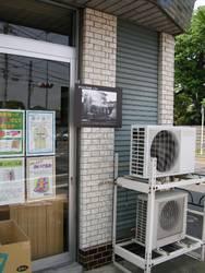 山田商店 -川崎街道入口-