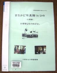 日野駅よもやまばなし「まちかど写真館 in ひの -日野駅- 表紙